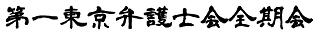 第一東京弁護士会全期会